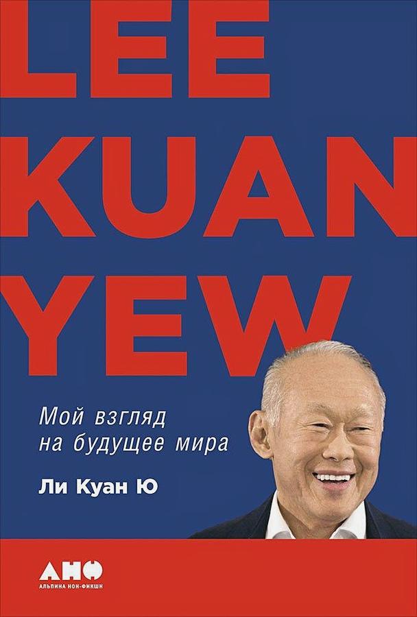 Ли Куан Ю - Мой взгляд на будущее мира обложка книги