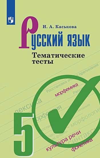 Каськова И. А. - Каськова. Русский язык. Тематические тесты. 5 класс обложка книги