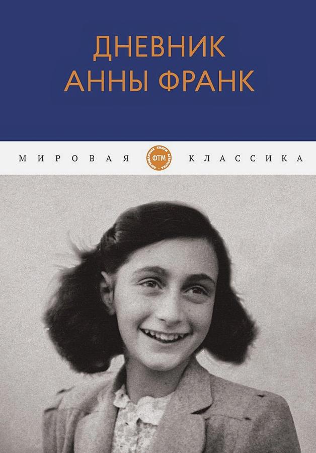 Франк А. - Дневник Анны Франк обложка книги