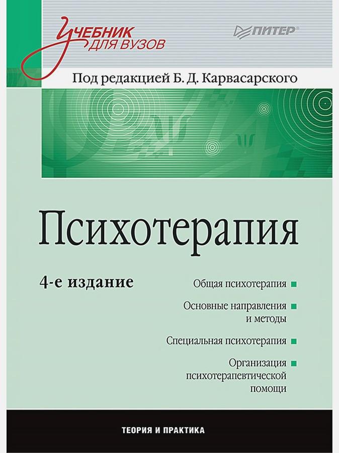 Карвасарский Б. Д. - Психотерапия: Учебник для вузов. 4-е изд. обложка книги