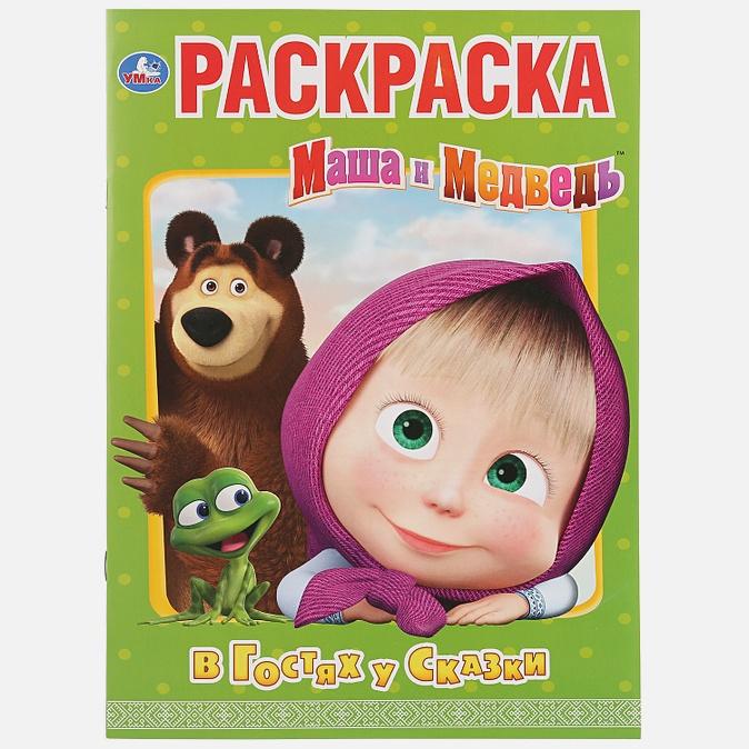 Без автора - В Гостях У Сказки. Маша И Медведь обложка книги