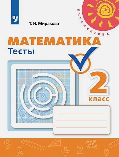 Миракова Т.Н. - Миракова. Математика. Тесты. 2 класс /Перспектива обложка книги
