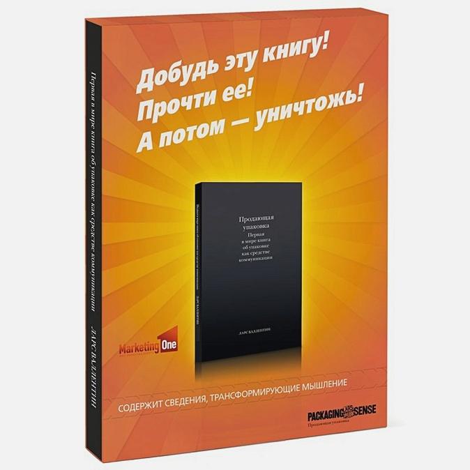Валлентин Л. - Продающая упаковка. Первая в мире книга об упаковке как средстве коммуникации обложка книги
