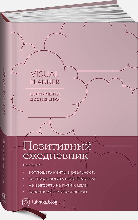 Головина Ю. - Visual planner: Цели. Мечты. Достижения. Позитивный ежедневник от @lulyaka.blog (розовый жемчуг) обложка книги