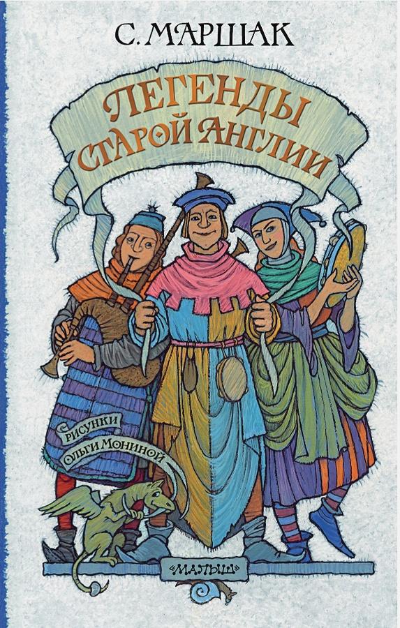 С. Маршак - Легенды старой Англии обложка книги