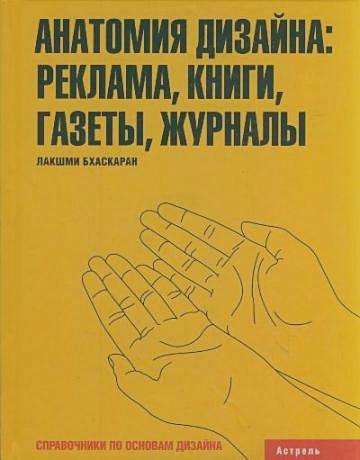 Бхаскаран Л. - Анатомия дизайна: реклама, книги, газеты, журналы обложка книги