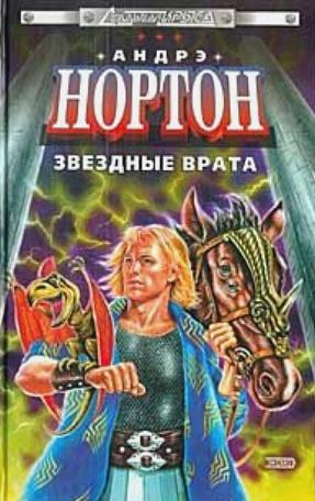 Нортон А. - Звездные врата обложка книги