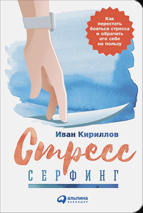 Кириллов И. - Стресс-серфинг: Как перестать бояться стресса и обратить его себе на пользу обложка книги