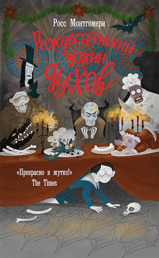 Монтгомери Р. - Рождественский ужин духов обложка книги