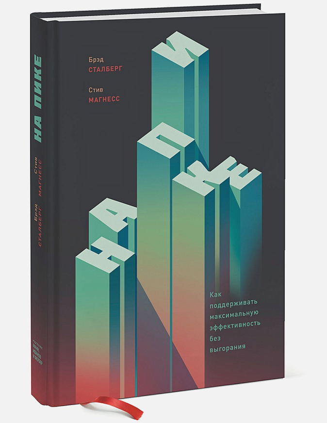 Брэд Сталберг, Стив Магнесс - На пике. Как поддерживать максимальную эффективность без выгорания обложка книги