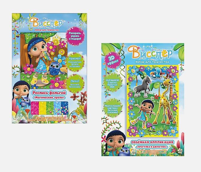 Висспер - Набор для творчества, Висспер_1 обложка книги