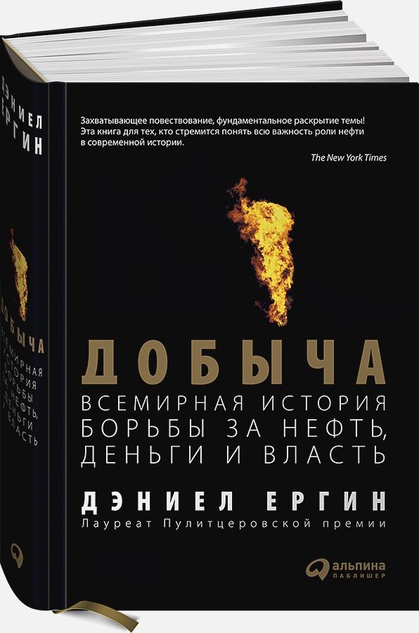 Дэниел Ергин - Добыча:Всемирная история борьбы за нефть, деньги и власть обложка книги