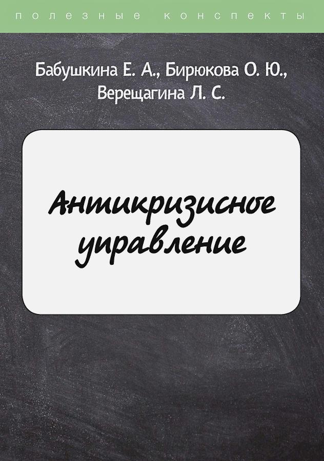 Бабушкина Е.А., Бирюкова О.Ю., Верещагина Л.С. - Антикризисное управление обложка книги