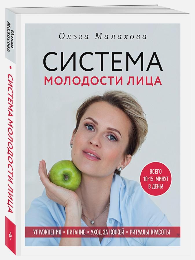 Ольга Малахова - Ольга Малахова. Система молодости лица обложка книги