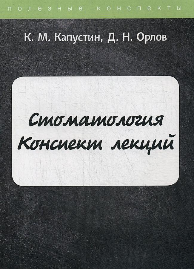 Капустин К.М., Орлов Д.Н. - Стоматология. Конспект лекций обложка книги