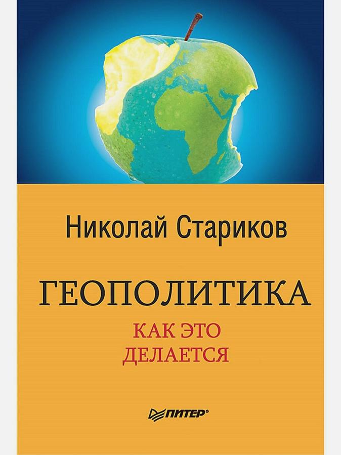Стариков Н В - Геополитика: Как это делается обложка книги