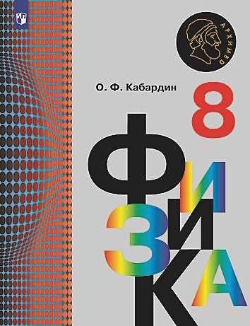 Кабардин О.Ф. - Кабардин. Физика. 8 класс. Учебник. обложка книги
