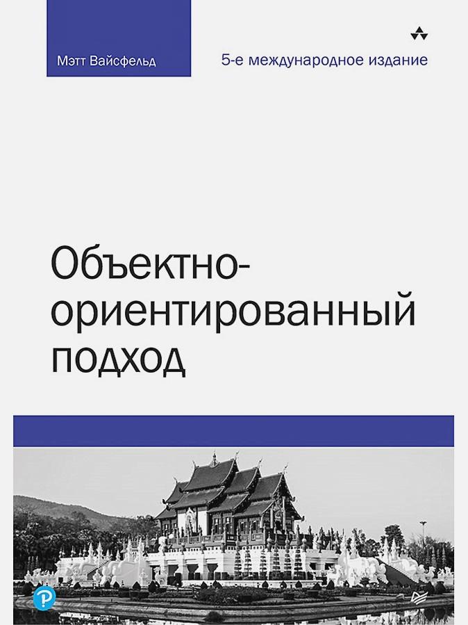 Вайсфельд М. - Объектно-ориентированный подход. 5-е межд. изд. обложка книги