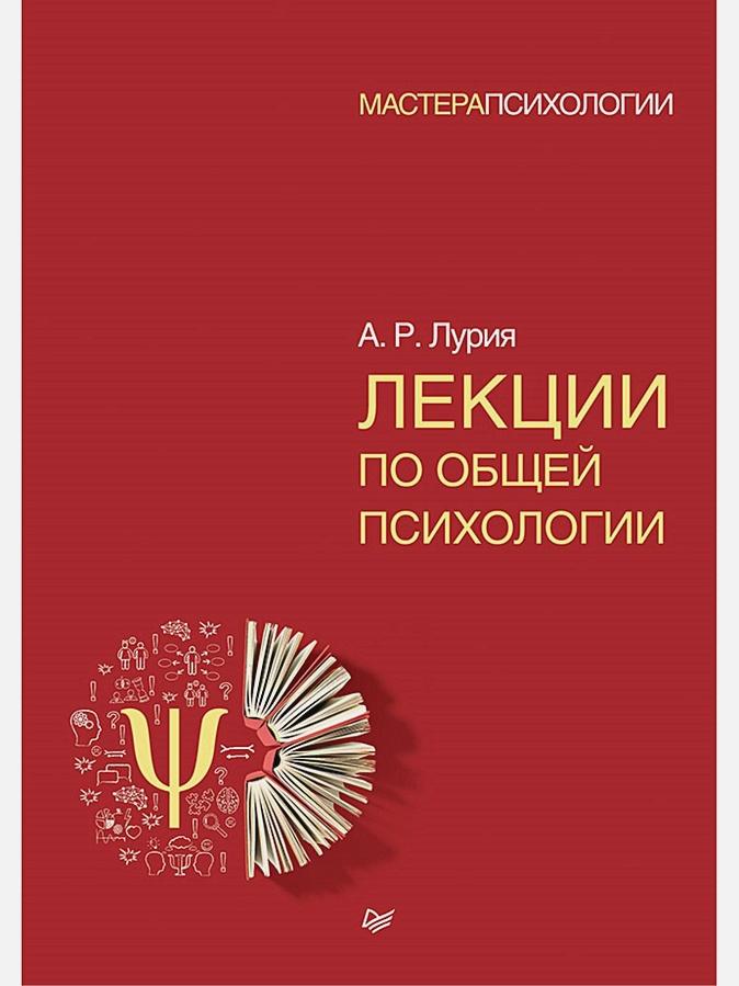 Лурия А Р - Лекции по общей психологии обложка книги