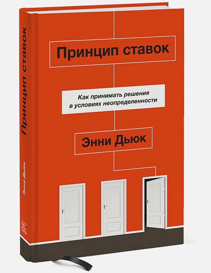 Энни Дьюк - Принцип ставок. Как принимать решения в условиях неопределенности обложка книги