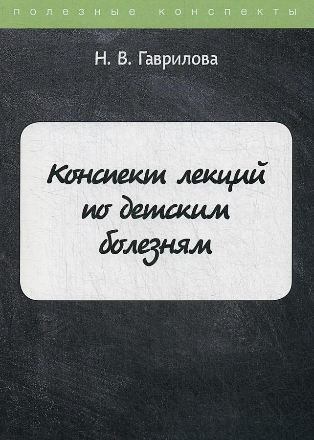 Гаврилова Н. В. - Конспект лекций по детским болезням обложка книги