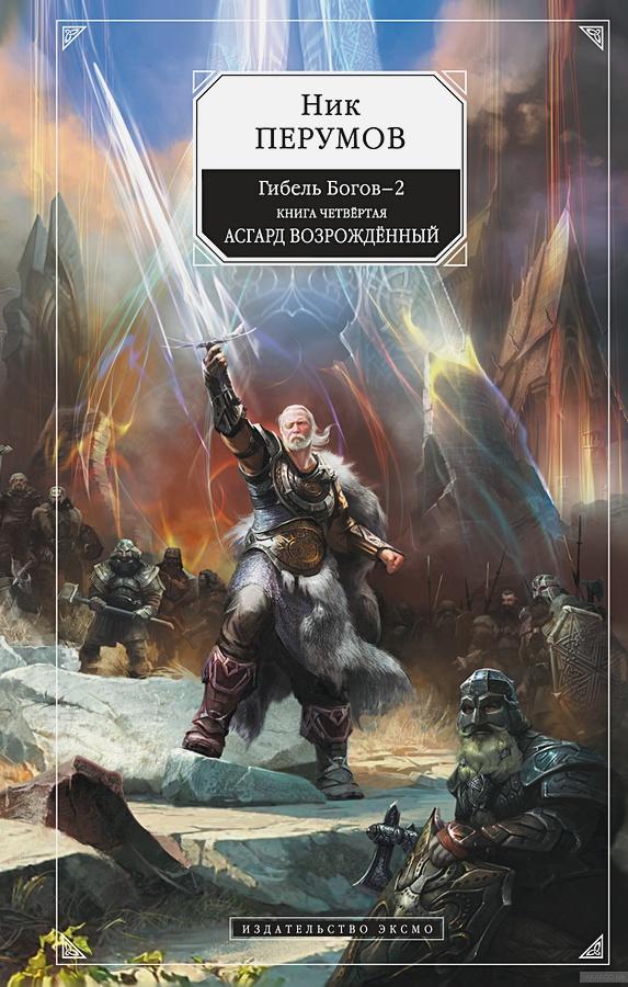 Ник Перумов - Гибель Богов- 2. Книга четвертая. Асгард Возрождённый обложка книги