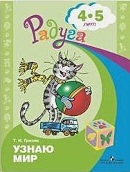 Гризик Т. И. - Гризик. Узнаю мир. Развивающая книга для детей 4-5 лет. (ФГОС) обложка книги