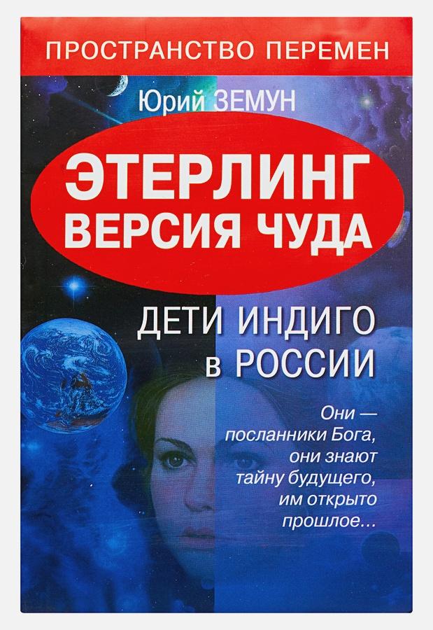 Земун Ю. - Этерлинг. Версия чуда. Дети Индиго в России обложка книги