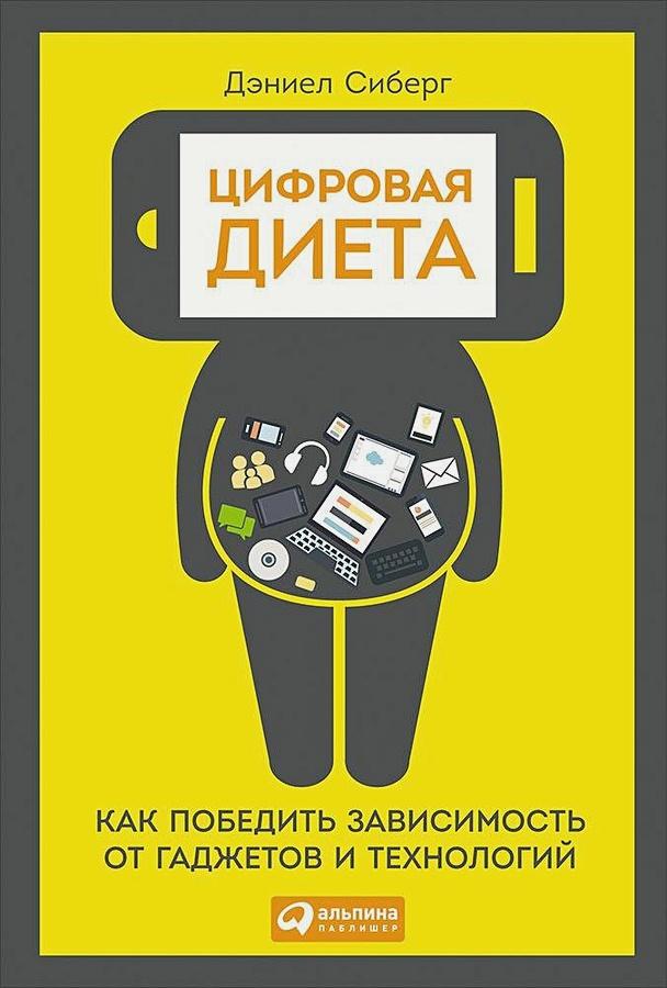 Сиберг Д. - Цифровая диета:  Как победить зависимость от гаджетов и технологий обложка книги