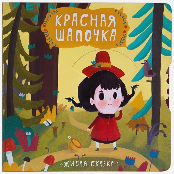 Вилюнова В. А., Магай Н. А. - Живая сказка. Красная шапочка обложка книги