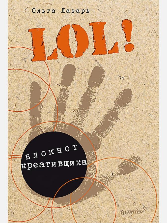 Лазарь О В - LOL! Блокнот креативщика обложка книги