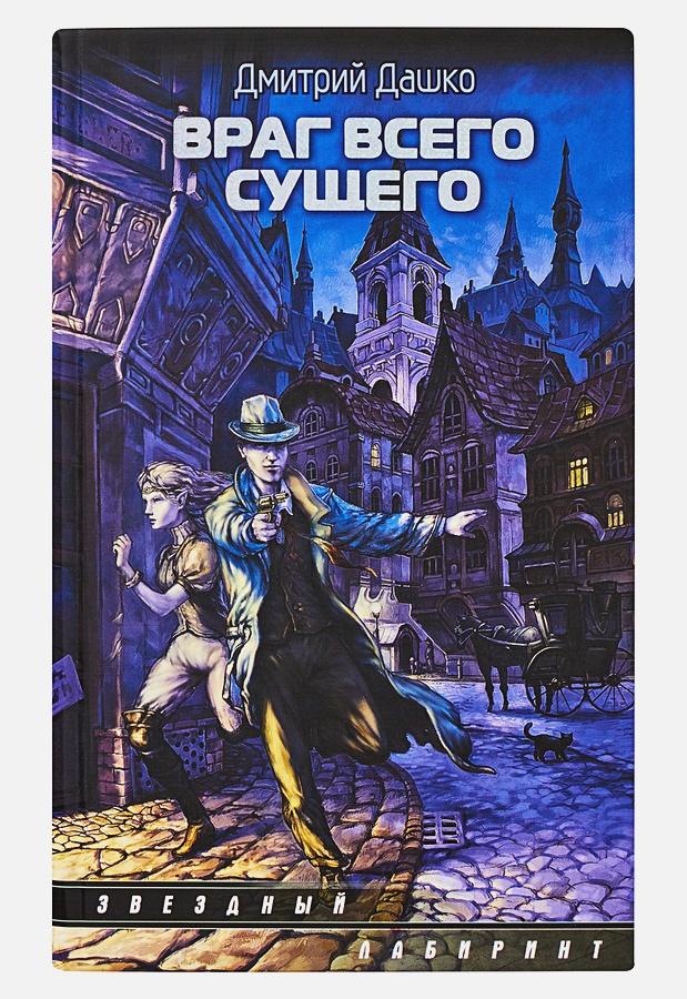 Дашко Дмитрий - Враг всего сущего обложка книги