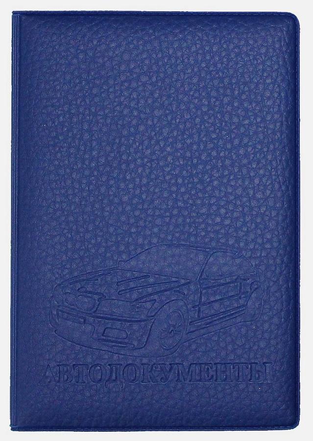 Обложка на автодокументы ПВХ Синяя
