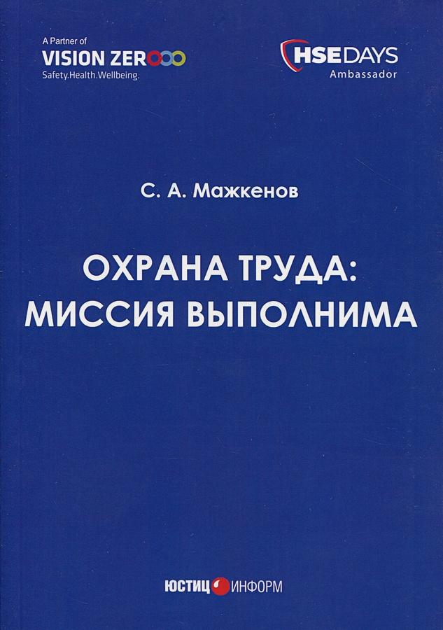Мажкенов С.А. - Охрана труда: миссия выполнима: сборник статей. Мажкенов С.А. обложка книги