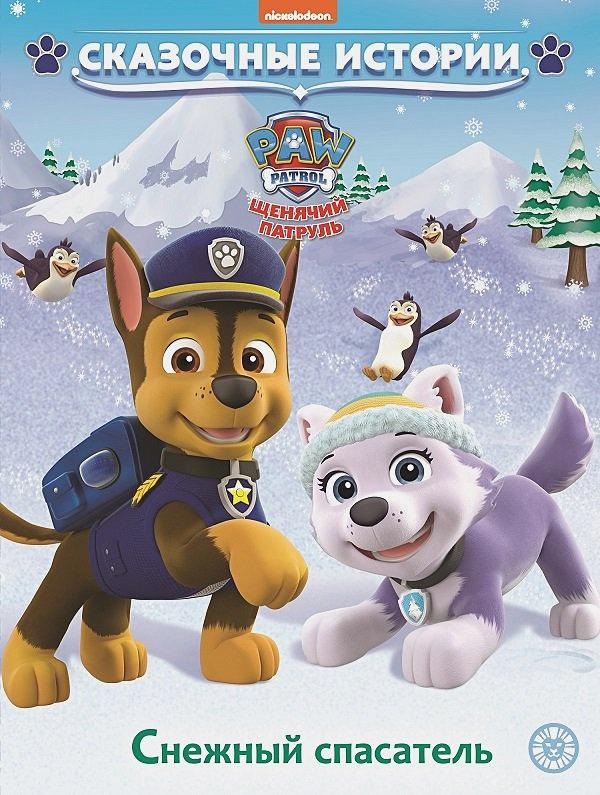Щенячий патруль. Снежный спасатель. Сказочные истории.