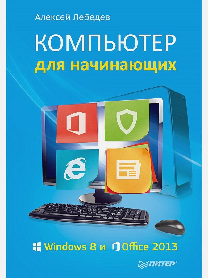 Лебедев А. - ВТ  Самоучитель(Питер)(о) Компьютер д/начинающих Windows 8 и Office 2013 (Лебедев А.) обложка книги