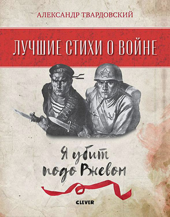 Твардовский А. - Лучшие стихи о войне. Я убит подо Ржевом обложка книги