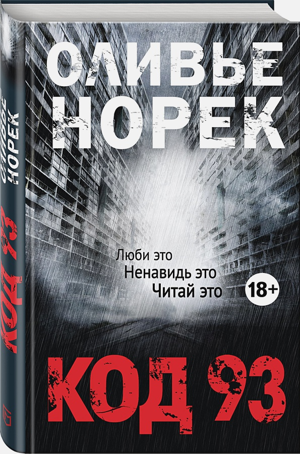 Оливье Норек - Код 93 обложка книги