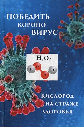 Мэдисон К. - Победим короновирус: кислород на страже здоровья обложка книги