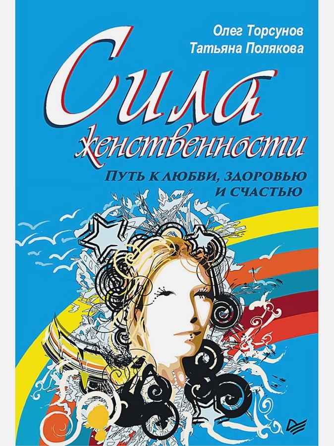 Торсунов О Г - Сила женственности. Путь к любви, здоровью и счастью обложка книги