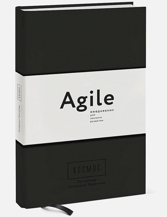 Космос. Agile-ежедневник для личного развития (черная обложка) тв Катерина Ленгольд