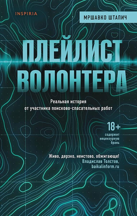 Штапич Мршавко - Плейлист волонтера (с автографом) обложка книги