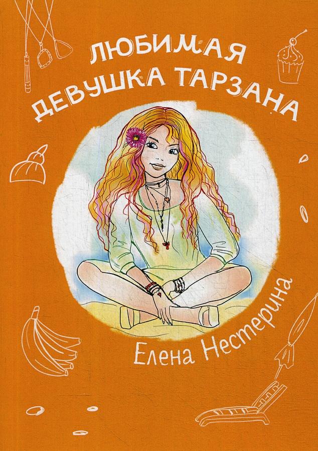 Нестерина Е.В. - Любимая девушка Тарзана обложка книги