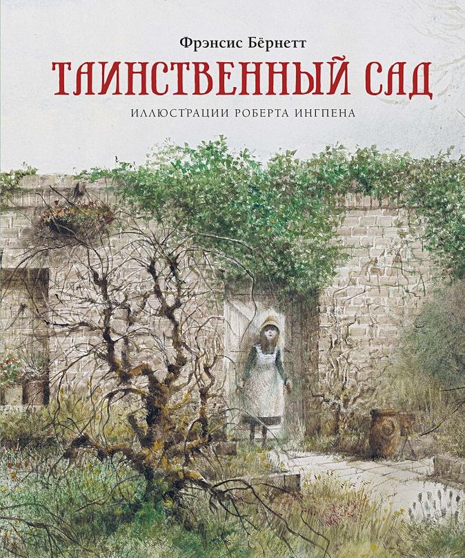 Бёрнетт Ф. - Таинственный сад (нов.обл.) обложка книги