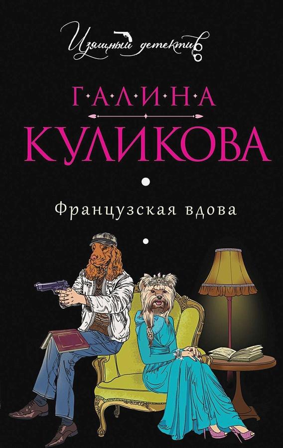 Галина Куликова - Французская вдова обложка книги