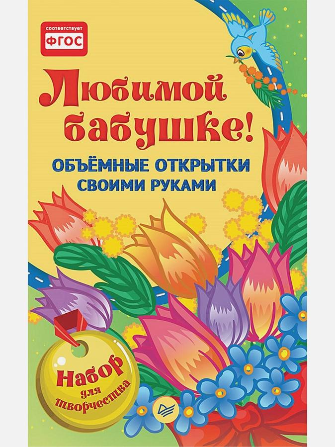 Фархутдинов К Р - Объемные открытки своими руками. Любимой бабушке! обложка книги