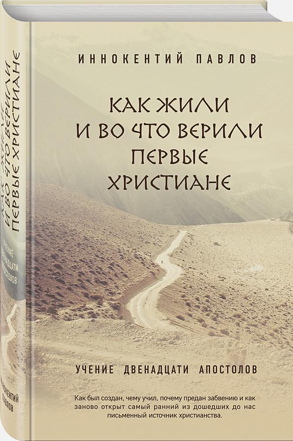 Иннокентий Павлов - Как жили и во что верили первые христиане обложка книги