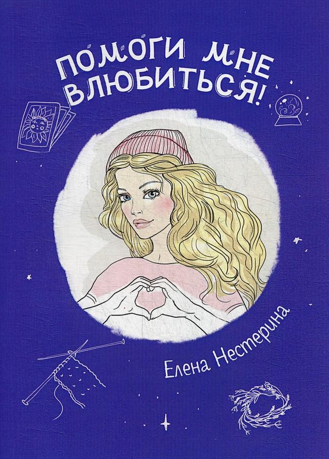 Нестерина Е.В. - Помоги мне влюбиться! обложка книги