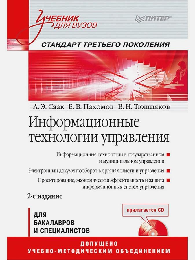 Саак А Э - Информационные технологии управления: Учебник для вузов. 2-е изд. (+СD). Стандарт третьего поколения обложка книги