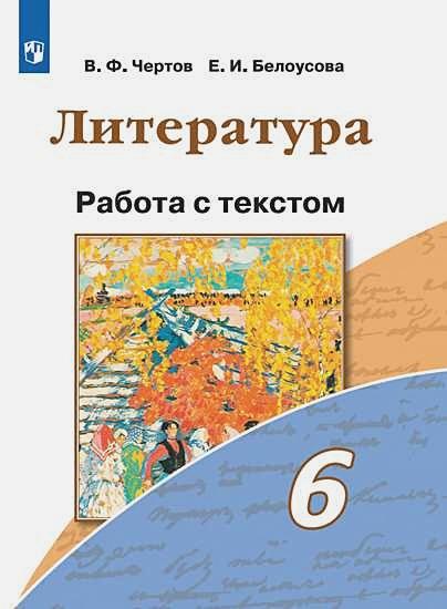 Чертов В. Ф. - Чертов. Литература. Работа с текстом. 6 класс обложка книги